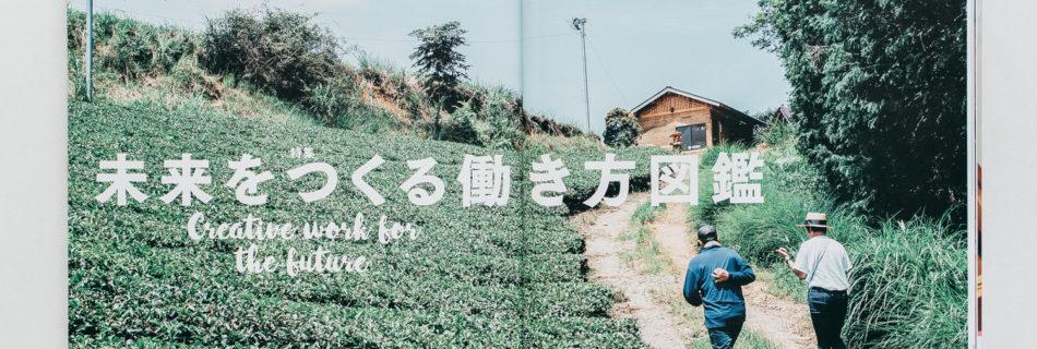 ソトコトume,